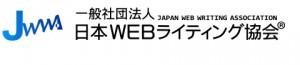 WEBライティング協会ロゴ